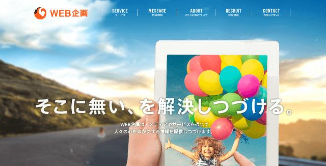 Web企画公式サイトキャプチャ
