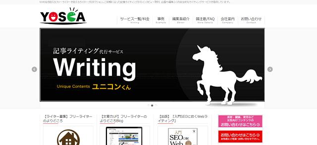 YOSCA公式サイトキャプチャ