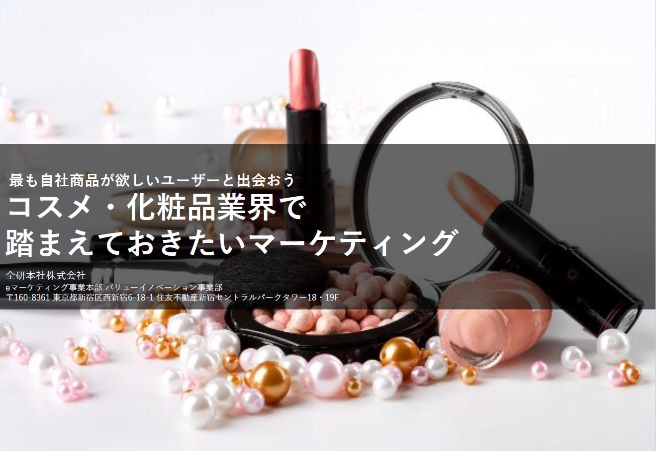 【コスメ・化粧品業界】バリュープロポジションを起点としたマーケティング戦略