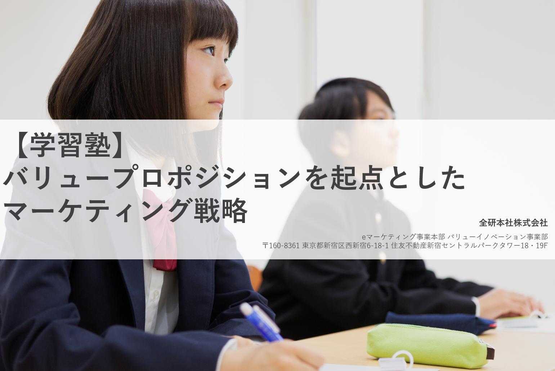 【学習塾向け】バリュープロポジションを起点としたマーケティング戦略