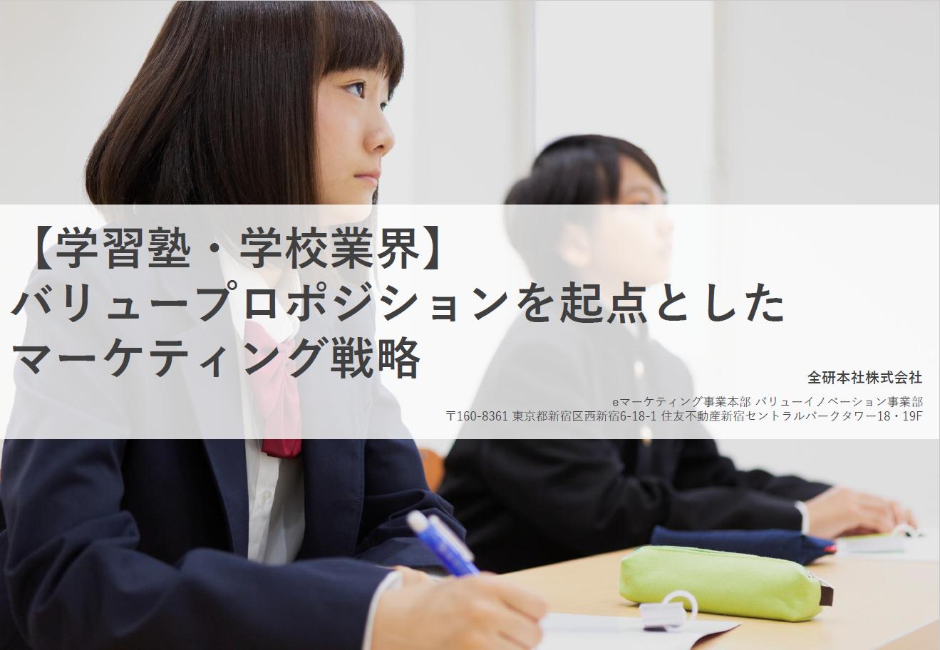 【学習塾・学校業界向け】バリュープロポジションを起点としたマーケティング戦略