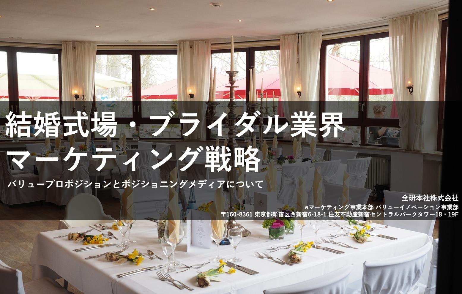 【結婚式場・ブライダル業界広告責任者必読】企業価値を最大化するマーケティング戦略