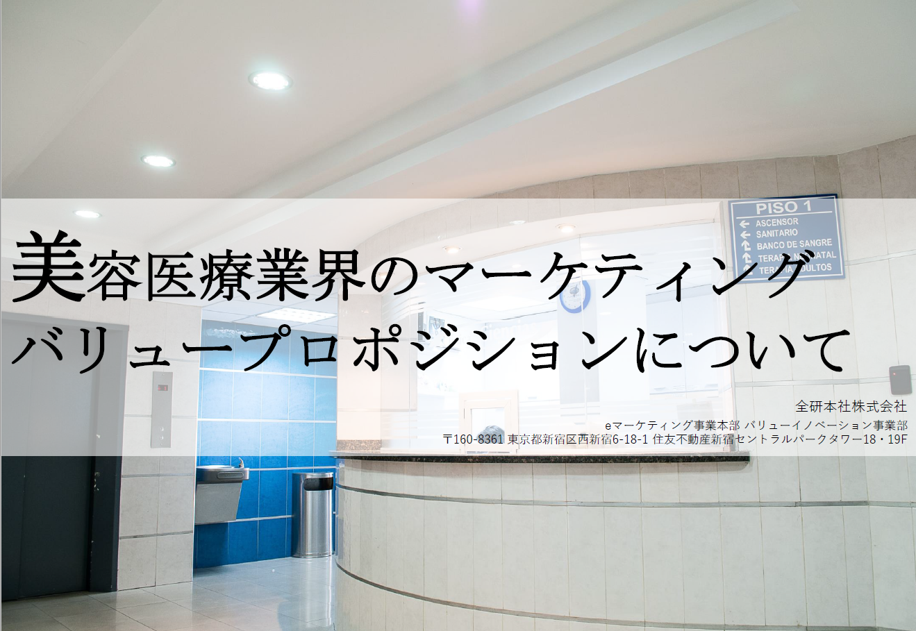【美容医療業界】バリュープロポジションを起点としたマーケティング戦略