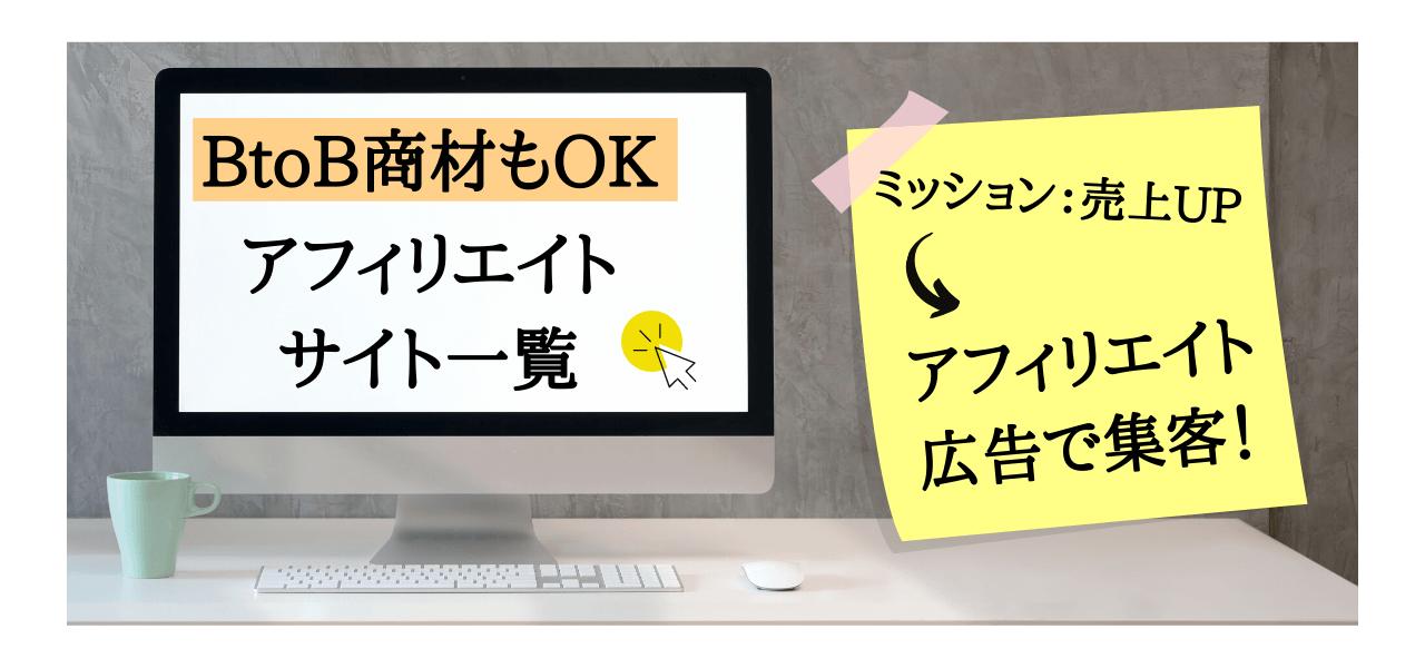 BtoB商材OKのアフィリエイト広告サービスまとめ