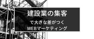 建設業・建築業の集客(広告)方法で大きな差がつく理由 WEBマーケティング解説