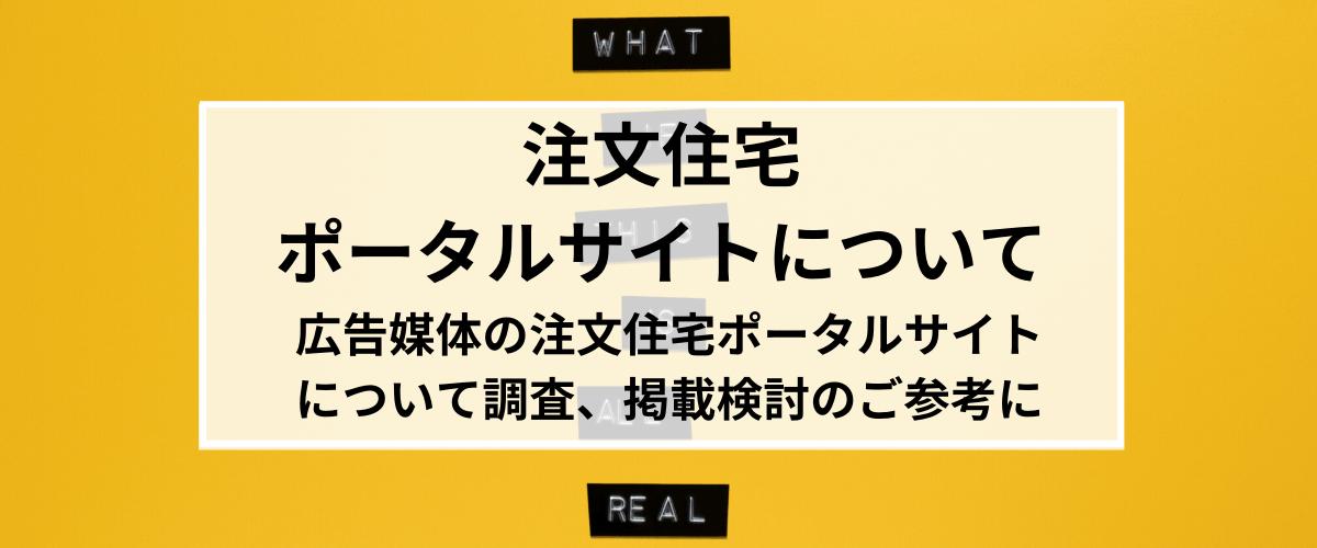 注文住宅のポータルサイト・広告媒体について調査!【掲載検討の参考に】