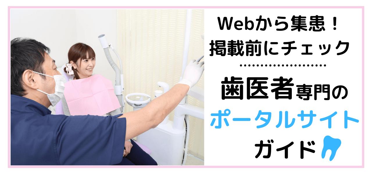 歯医者のポータルサイト・広告媒体まとめ【掲載前に特徴をチェック】