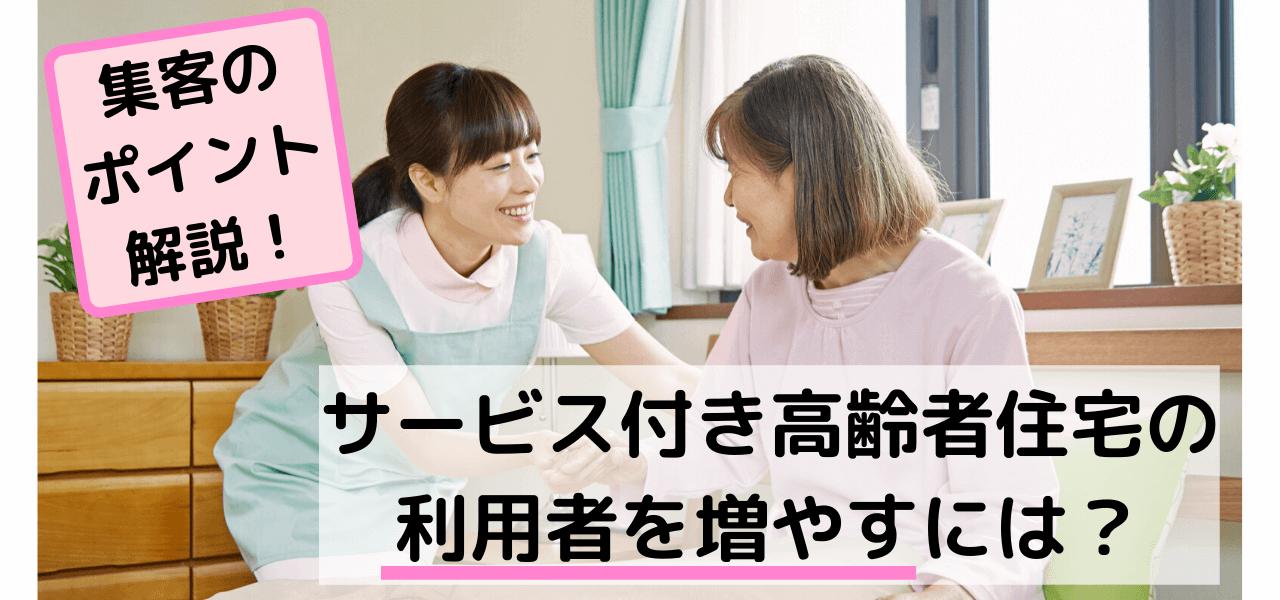 サービス付き高齢者住宅(サ高住)の集客戦略