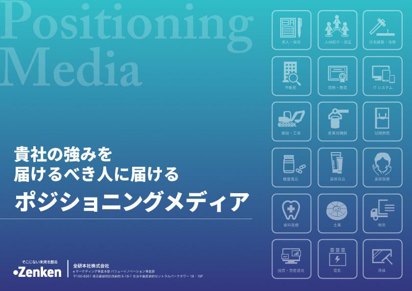 ポジショニングメディアに関する紹介資料