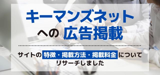 【キーマンズネット】の広告掲載効果・掲載料金について【BtoBマッチング】