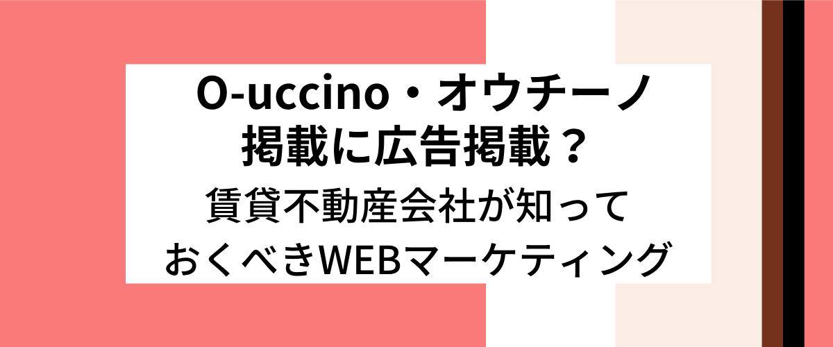 オウチーノ(O-uccino)へ広告掲載?不動産会社が知っておくべきWEBマーケティング