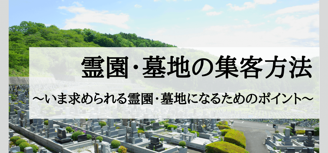 霊園・墓地の集客戦略はお客様のニーズを起点にしよう