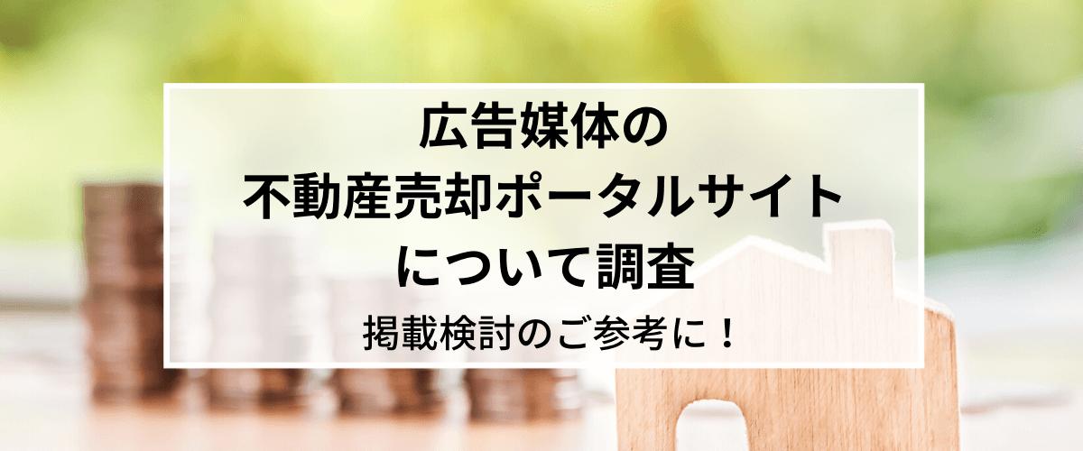 不動産売却のポータルサイト・広告媒体について調査!【掲載検討の参考に】