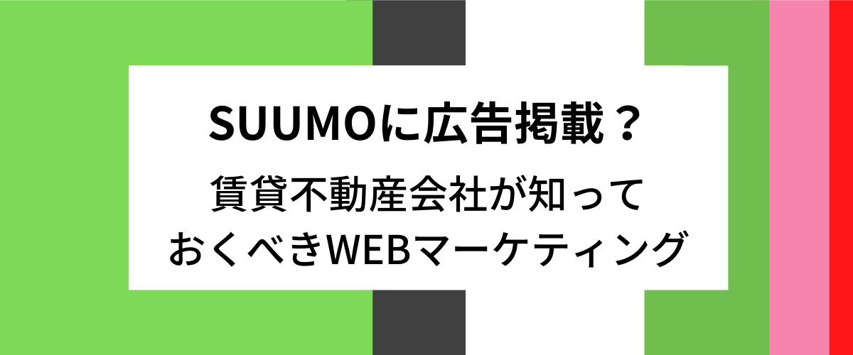 SUUMOスーモに広告掲載?賃貸不動産会社が知っておくべきWEBマーケティング
