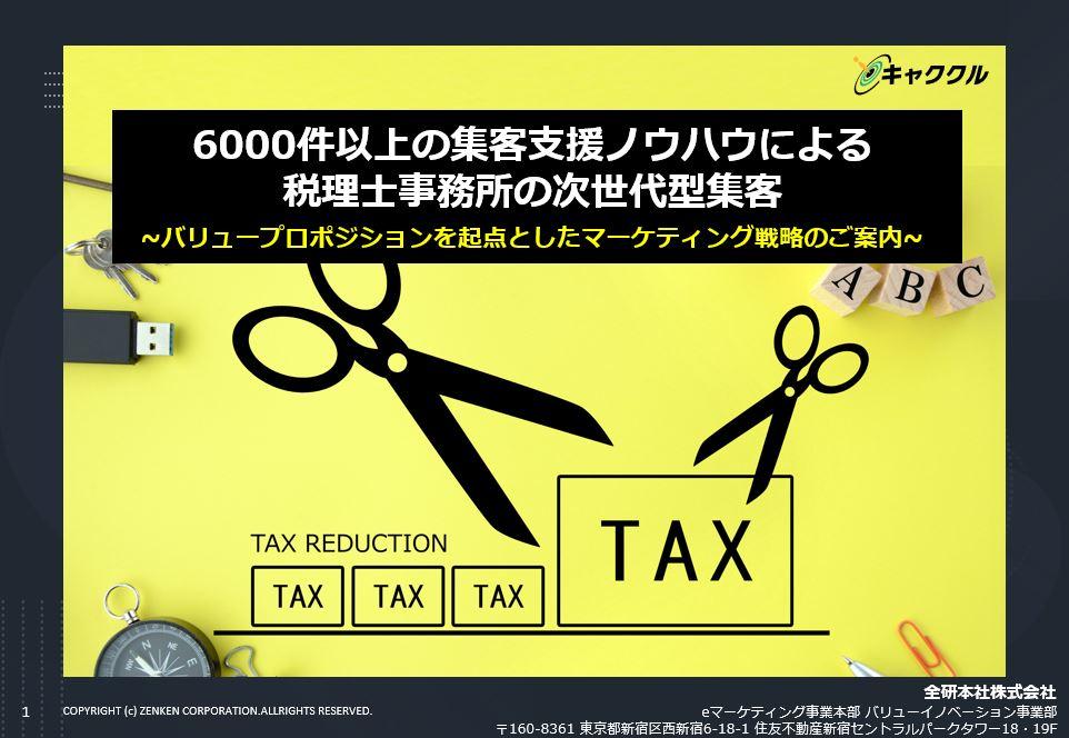 【税理士】6000件以上の集客支援ノウハウによる 税理士事務所の次世代型集客