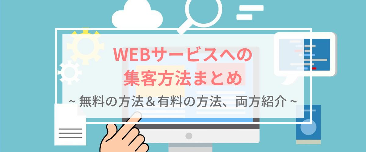 Webサービスへの集客方法まとめ。無料の方法、有料の方法、両方紹介
