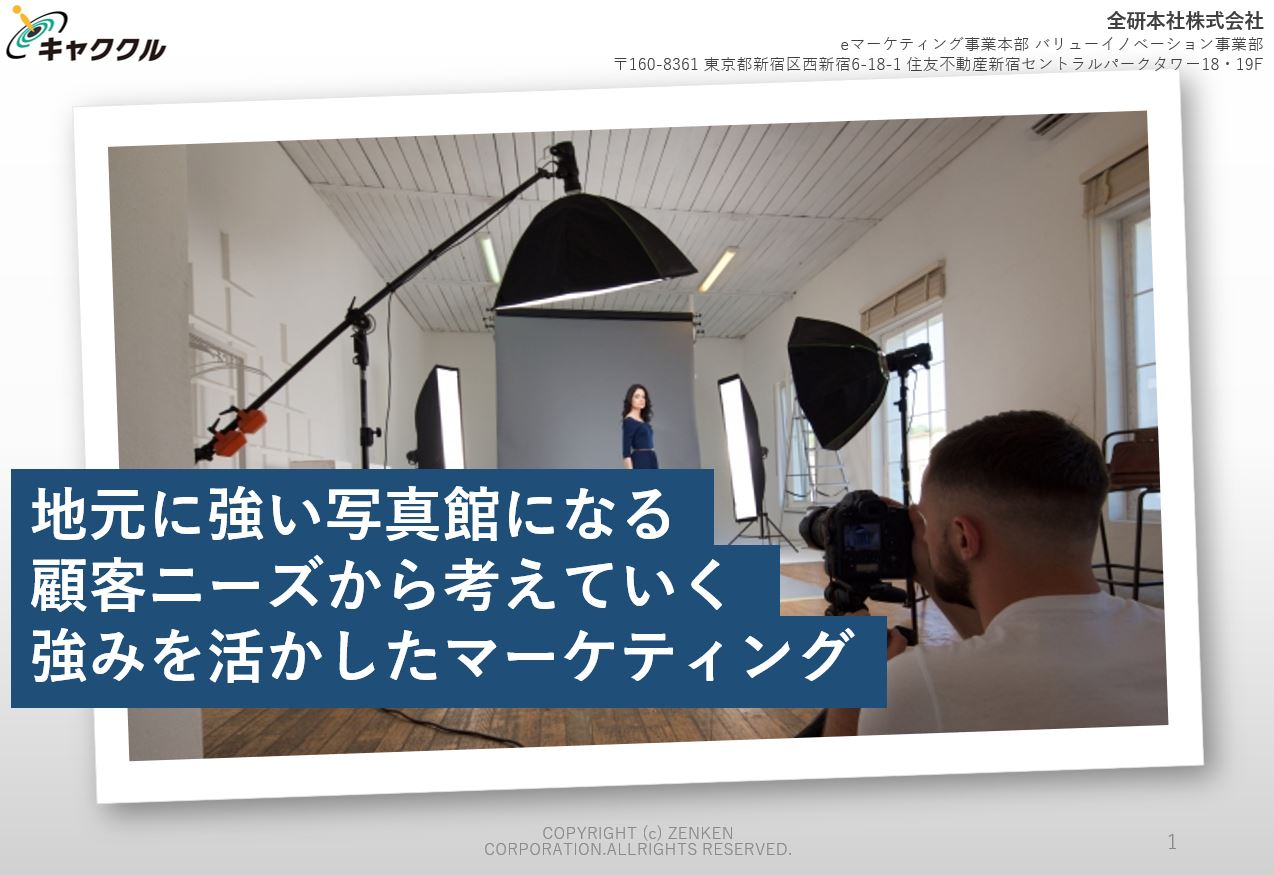 【写真館・フォトスタジオ業界】地元に強い写真館になる。顧客ニーズから考えていく強みを活かしたマーケティング