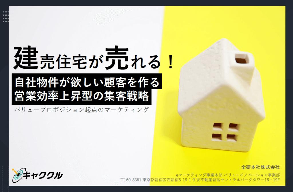 建売住宅が売れる!自社物件が欲しい顧客を作る営業効率上昇型の集客戦略