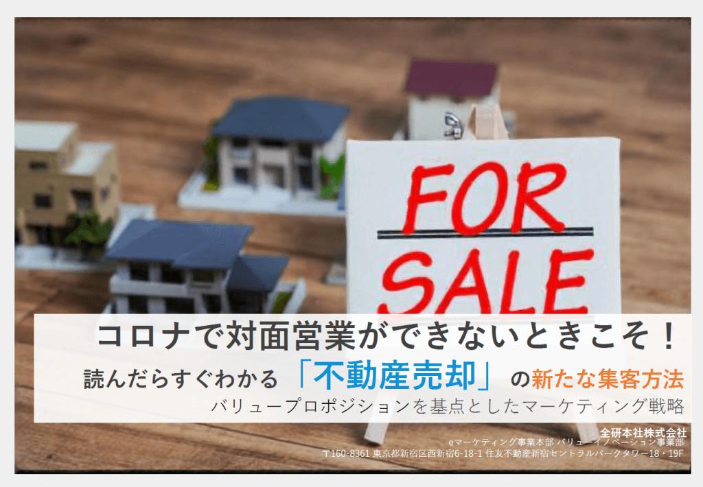 読んだらすぐわかる「不動産売却」の新たな集客方法