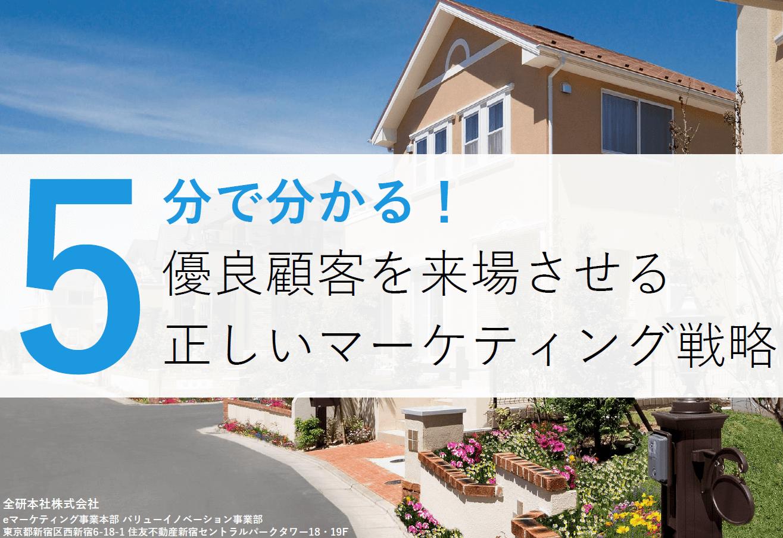 5分で分かる!優良顧客を住宅展示場・モデルハウスへ来場させる正しいマーケティング戦略資料