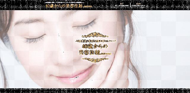 美容注射.com