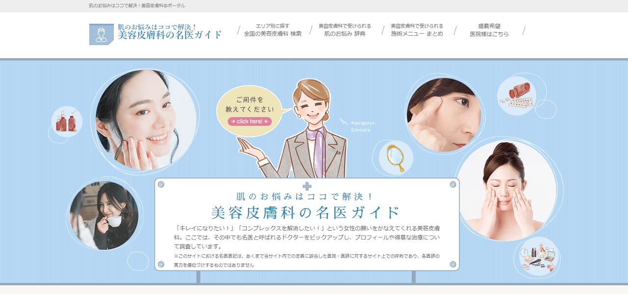 美容皮膚科の名医ガイド