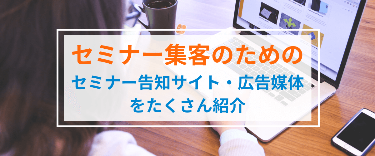 セミナー告知サイト・広告媒体を網羅!【セミナー集客を変えよう】