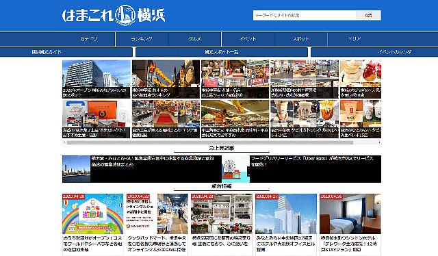 はまこれ横浜