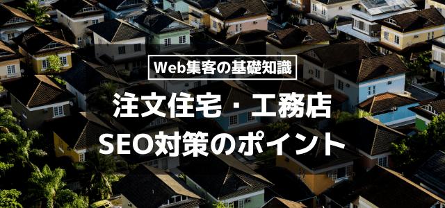 【工務店のSEO対策】注文住宅受注を増やすポイント