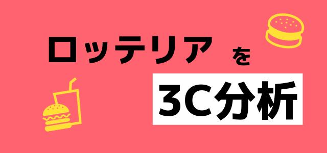 3C分析の事例「ロッテリア」編