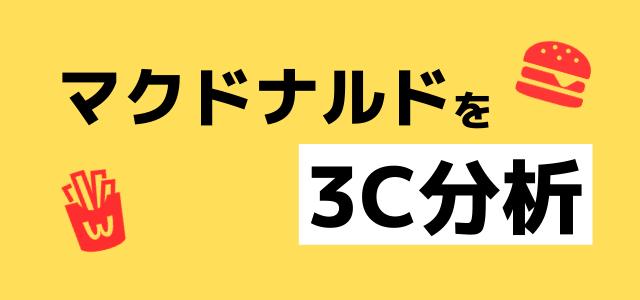 3C分析の事例「マクドナルド」編