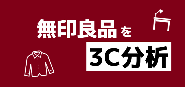3C分析の事例「無印良品」編