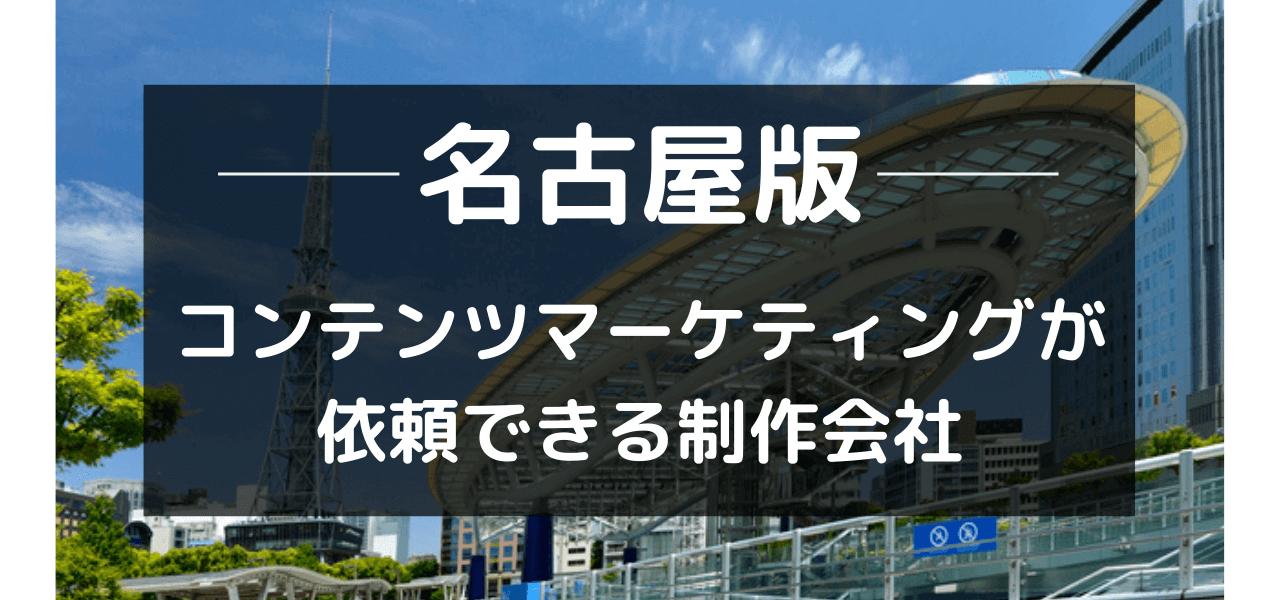 名古屋のコンテンツマーケティングが依頼できるWeb制作会社