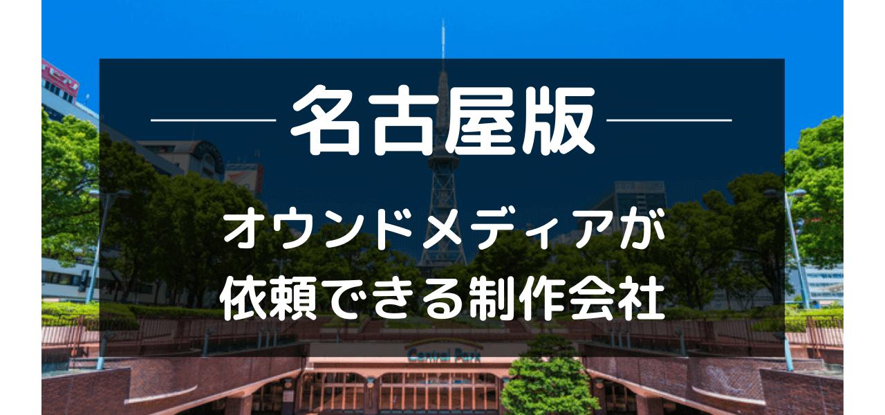 名古屋でオウンドメディアを依頼できるWeb制作会社