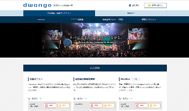 ニコニコ生放送「横浜DeNAベイスターズ」