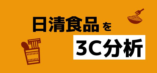 3C分析の事例「日清食品」編