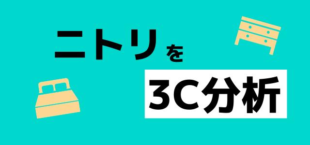 3C分析の事例「ニトリ」編【経営に活かせる差別化戦略を知る】