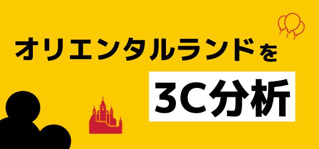 3C分析の事例「オリエンタルランド」編