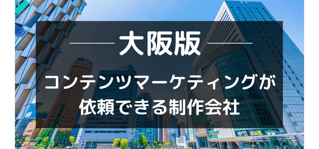 大阪のコンテンツマーケティングが依頼できるWeb制作会社