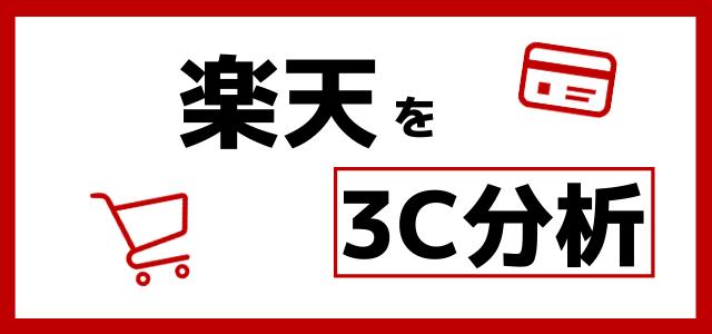 3C分析の事例「楽天」編