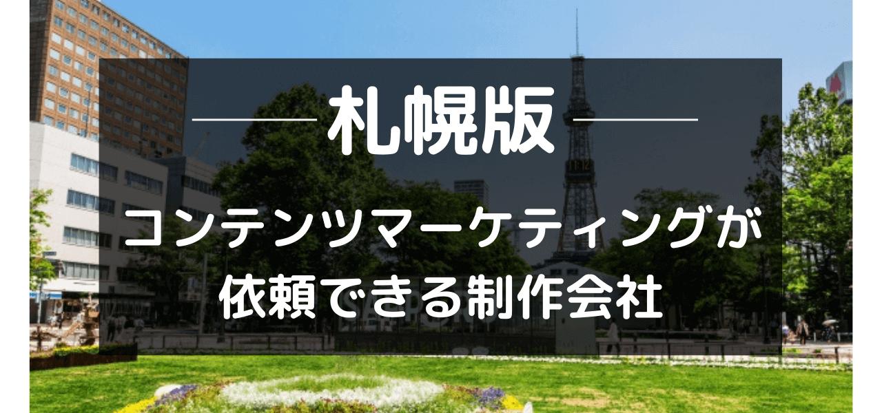 札幌のコンテンツマーケティングを依頼できるWeb制作会社