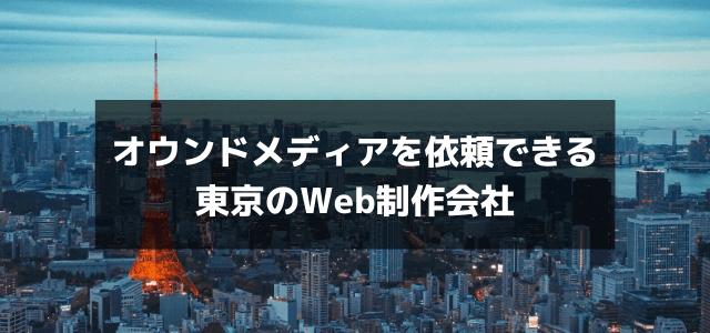 オウンドメディア制作が依頼できる東京のWeb制作会社