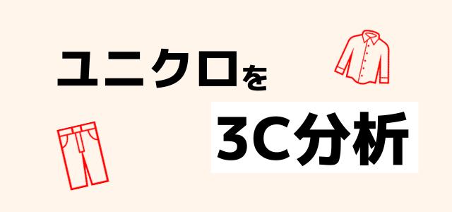 3C分析の事例「ユニクロ」編