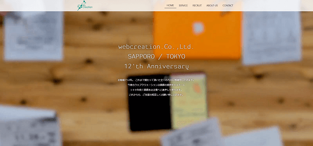webcreationキャプチャ画像
