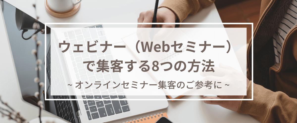 ウェビナー(Web・オンラインセミナー)で集客する8つの方法