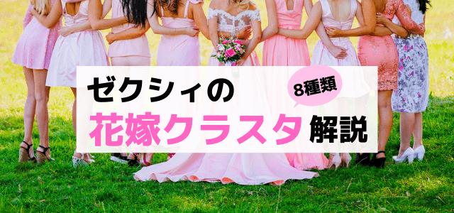ゼクシィの花嫁クラスタ8種類の解説&集客ポイント