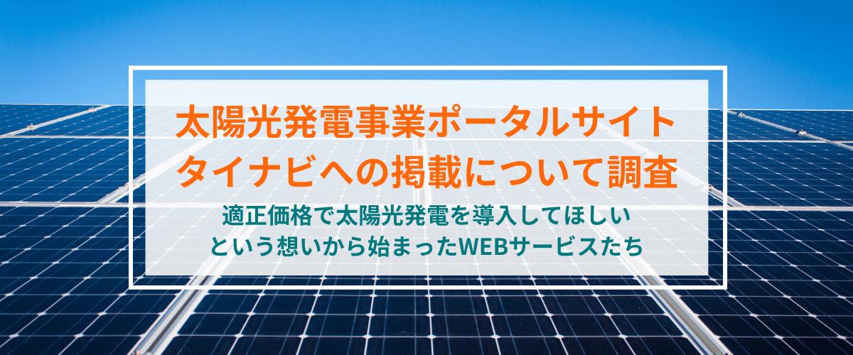 太陽光発電事業ポータルサイト、タイナビへの掲載について調査
