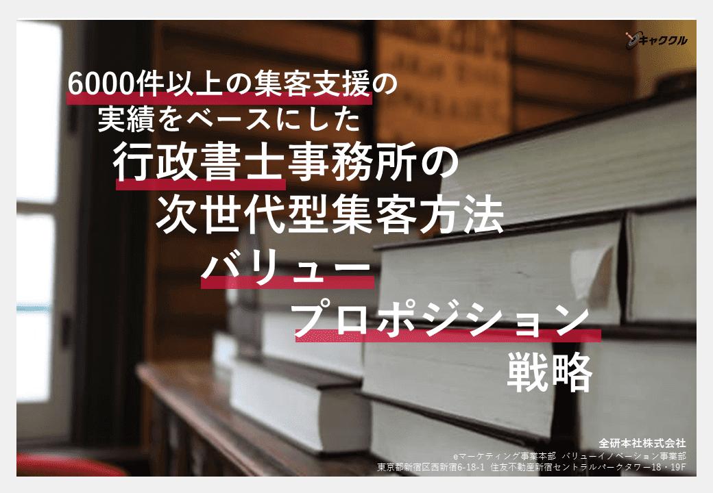 【行政書士】6000件以上の集客支援ノウハウによる 行政書士事務所の次世代型集客