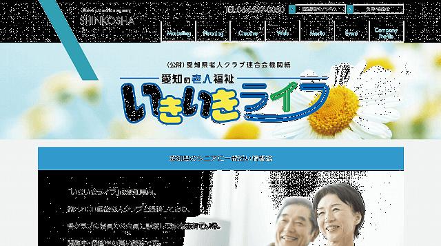 愛知の機関誌広告:愛知の老人福祉「いきいきライフ」