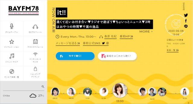 千葉県のラジオ広告:bayfm78